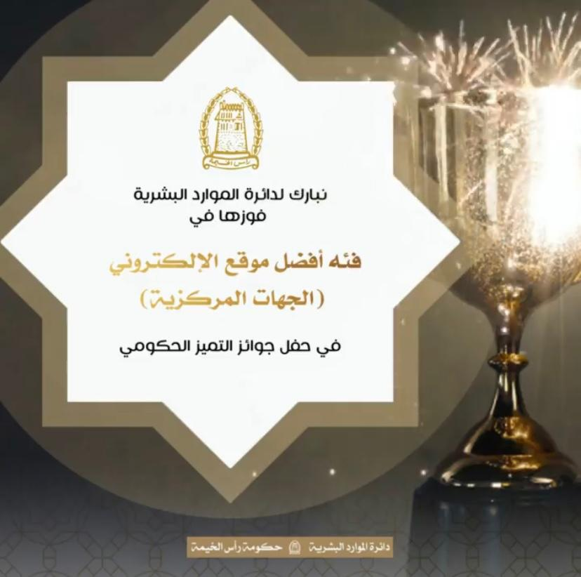 The Department of Human Resources wins the best website award in the government excellence awards ceremony