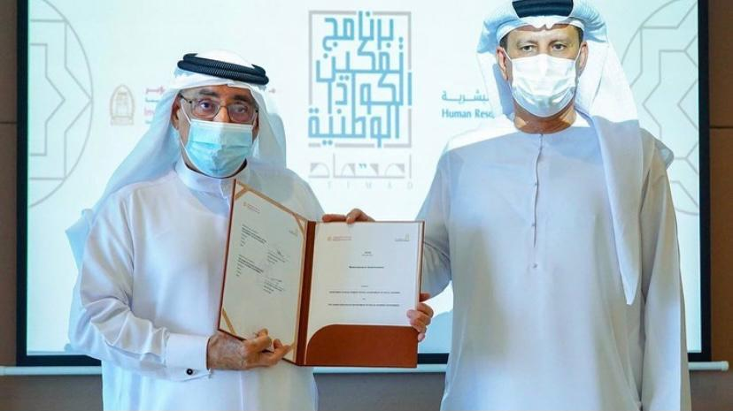 """Joint agreement for launching """"Etimad"""" program for the empowerment of Emirati talents"""